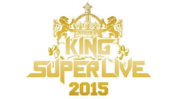 「KING SUPER LIVE 2015」開催記念セール