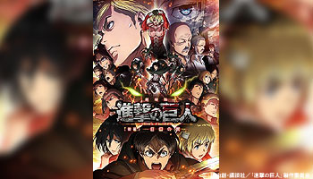Attack on Titan Movie part 2 BR&DVD Campaign! *The offer is over.