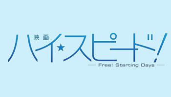 『映画 ハイ☆スピード! 』OST 特典画像公開