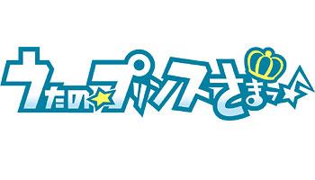 購入特典決定!うたの☆プリンスさまっ♪ Shining Dream CD