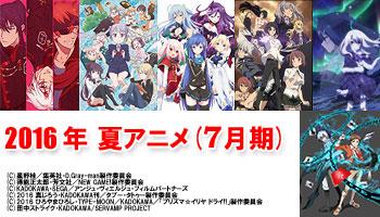 2016年夏アニメ(7月期)