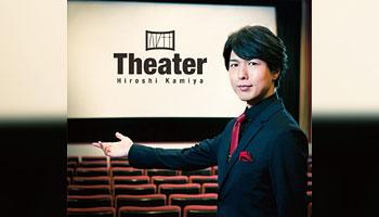 Theater / 神谷浩史 特典画像公開