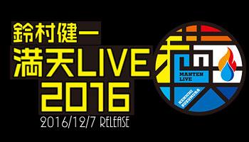 Kenichi Suzumura Live Tour 2016 with Exclusive Bonus!