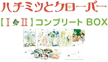 """""""Honey and Clover"""" 1 & 2 Complete Blu-ray Box with Exclusive Bonus!"""