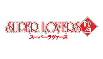 [全特締切:'17/7/14] 全巻特典画像公開他!SUPER LOVERS 2 -スーパーラヴァーズ 2-