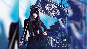 Revolution【re:i】/喜多村英梨 購入特典決定