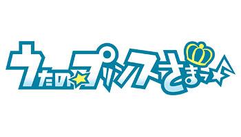 [連特締切:'17/5/10] 連動特典画像公開!うたの☆プリンスさまっ♪ アイドルソング[初回限定盤]