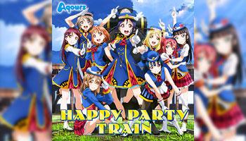 特典画像公開!HAPPY PARTY TRAIN / Aqours