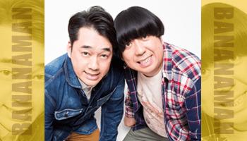 バナナマン ライブ&テレビ番組DVDまとめ