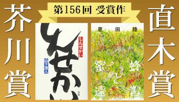 第156回芥川・直木賞受賞作決定
