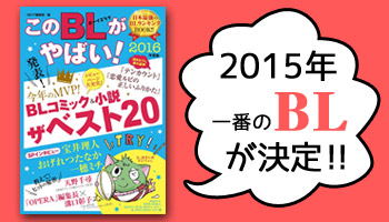 Most Popular Boy's Love Manga in 2015!
