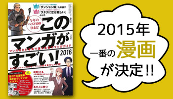 2015 years most popular manga selection!