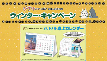 【終了】今なら、スタジオジブリ作品ご購入で 2016年「ジブリ卓上カレンダー」をプレゼント