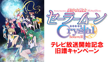 "*Campaign over!! Sailor Moon Crystal ""Death Busters"" Campaign!"