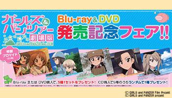 「ガールズ&パンツァー 劇場版」Blu-ray・DVD発売記念フェア