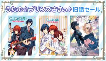 2016年 夏の「うたの☆プリンスさまっ♪」旧譜キャンペーン! ポイントアップ&セール