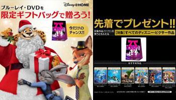 ディズニー、ピクサーのBlu-ray、DVD購入で「限定ギフトバッグ」ゲット! Disney@HOME X'mas 2016