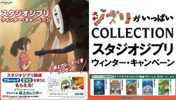 スタジオジブリ関連のBlu-ray、DVD購入で「卓上カレンダー」ゲット!スタジオジブリ ウィンター・キャンペーン2016