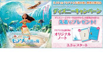 「モアナと伝説の海」公開記念キャンペーンでオリジナルノートをゲット!