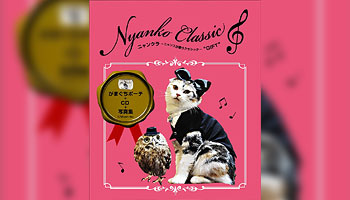 Nyancla-Nyanko ga Utau Classic- with Exclusive Bonus!