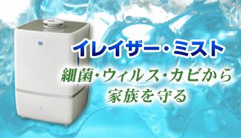 イレイザー・ミスト 噴霧器付きスタートパック