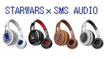 SMS × スターウォーズコラボヘッドホン
