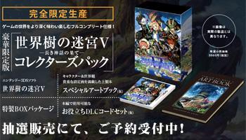 【終了しました】3DS 『世界樹の迷宮V 長き神話の果て [コレクターズパック]』抽選販売!!