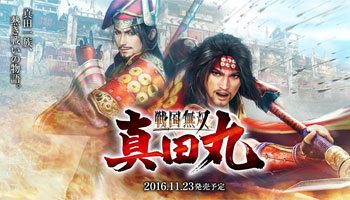 PS4,PS3,PSV 『戦国無双 ~真田丸~』、オリ特決定!