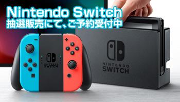 【終了しました】 『Nintendo Switch本体』&『ゼルダの伝説 ブレス オブ ザ ワイルド限定版』抽選販売!!