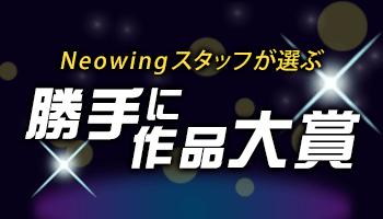 Neowingスタッフが選ぶ 勝手に作品大賞2016