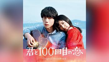 miwa×坂口健太郎W主演!映画『君と100回目の恋』
