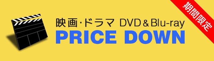 映像ソフトがお買い得♪ 映画関連DVDBDセール商品一覧はコチラ!