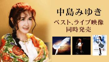 中島みゆき 20年ぶりベスト盤&LIVE作品同時リリース