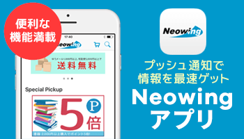 Neowingアプリ(物販)のご案内