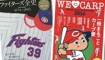 プロ野球 日本シリーズ2016