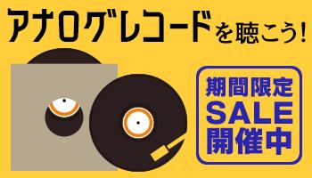 アナログレコードを聴こう!ただいま期間限定SALE開催中