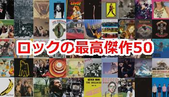 """ロックの""""最高傑作""""50 ~永遠のロック・クラシックス~"""