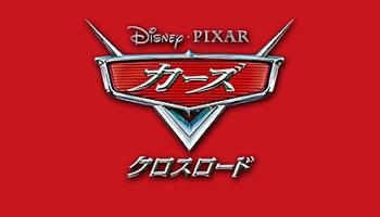 最強のライバル、登場!『カーズ/クロスロード』MovieNEX発売!