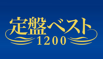 定番ベスト1200 ~民謡から小澤征爾まで なんでもあります149タイトル~
