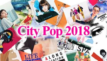 シティ・ポップを巡る時代 ~2018年→1990年代→1980年代~