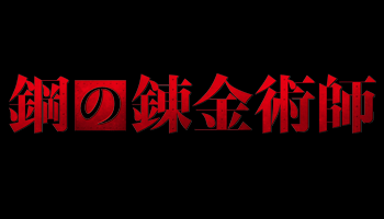 山田涼介 主演!『鋼の錬金術師』待望の実写映画化!