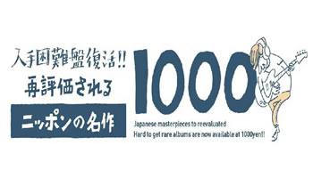 入手困難盤復活!! 再評価されるニッポンの名作1000