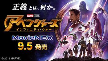 『アベンジャーズ/インフィニティ・ウォー MovieNEX』9月5日いよいよ発売!
