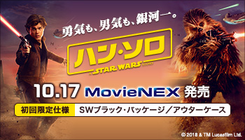 『ハン・ソロ/スター・ウォーズ・ストーリー MovieNEX』10月17日いよいよ発売!