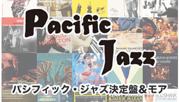 パシフィック・ジャズ決定盤&モア ~クールジャズの名門~