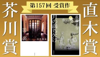 第157回芥川・直木賞受賞作決定