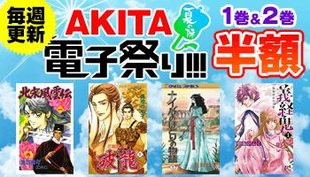 【終了】【電子書籍】AKITA電子祭 夏の陣 2017