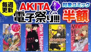 【電子書籍】AKITA電子祭 冬の陣 2018