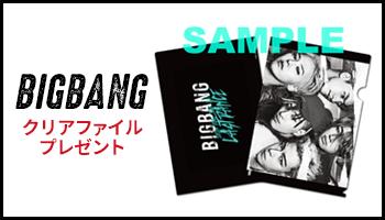 【終了】BIGBANG 対象商品ご購入で今だけクリアファイルプレゼント!