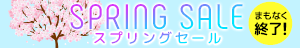 【バナ24】Neowing スプリングセール 2018